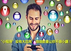 """微信发布""""附近的小程序"""",用户随时随地发现商户"""