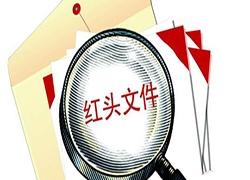 农村电商惊动两部委,联合发红头文件