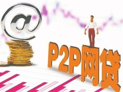 P2P备案,全国首份网贷机构现场检查细则