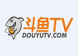 斗鱼TV背靠腾讯,今年上市无可非议