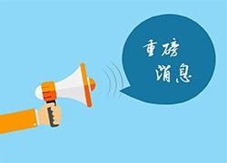Wish2018年第一波政策:四类产品可正常售卖