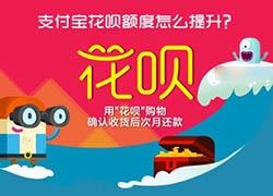 """支付宝花呗将于12月1日上线""""延期还款""""功能"""
