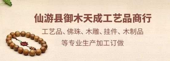 仙游县玉木天成工艺品商行