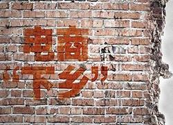2018年中国农村电商发展现状