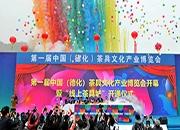 600多企业汇聚德化,第一届中国(德化)茶具文化产业博览会隆重开幕