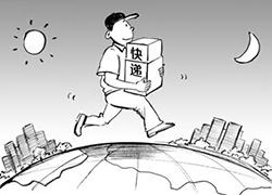 快递暂行条例获国常会原则通过 立法位阶仅低于邮政法