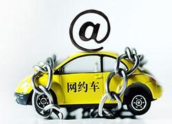 5月1日起,厦门禁止新网约车登记注册