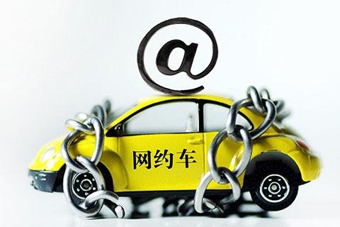 5月1日,厦门禁止新网约车登记注册