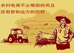 为加快农村电商发展商务部供销总社再发通知