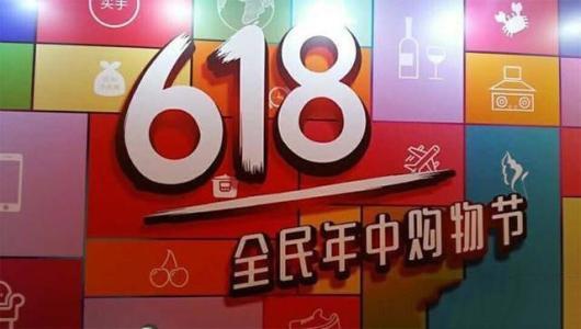 预热,爆发期,京东618直播不NG活动