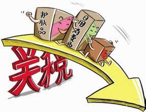进口日用消费品,关税