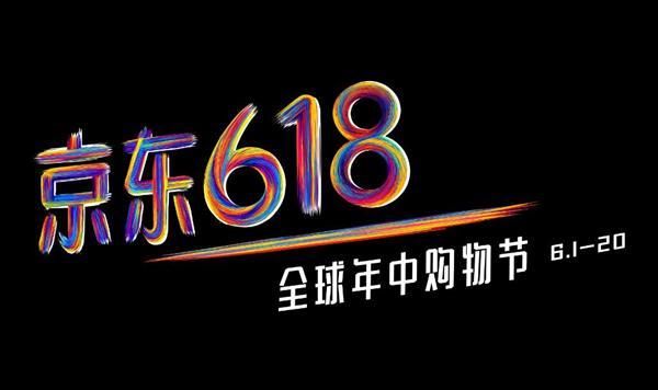 2018年京东618,新玩法