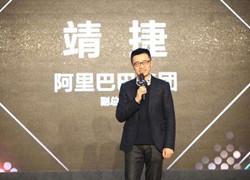 天猫总裁靖捷阐述天猫定位与价值