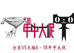 京东、天猫618九大类目top3大比拼,只有美妆类达成共识