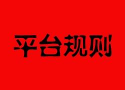 平台规则|京东退货回传单号7日内上传,淘宝修改飞猪交易争议处理标准