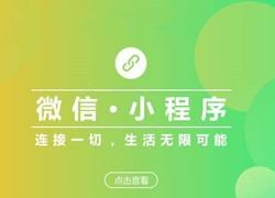 微信官方精品店宣布上线