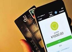 8月1日起,微信信用卡还款将收取0.1%手续费