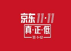 京东公布2018双11招商规则:这几类商家不能报名