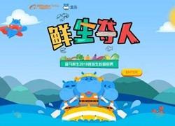 阿里在杭州成立盒马公司,盒马尚未回应