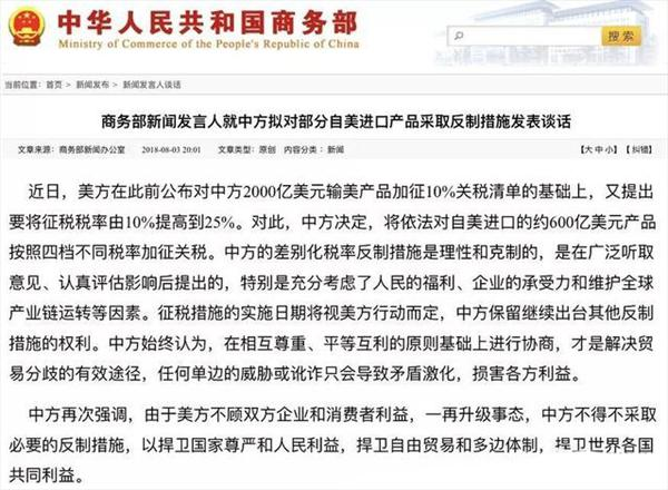 中国,美国2000亿美元关税清单