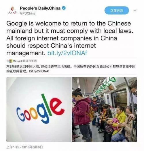 李彦宏,谷歌返华