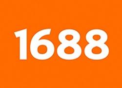 1688双11重大变化:打通全球速卖通商家后台