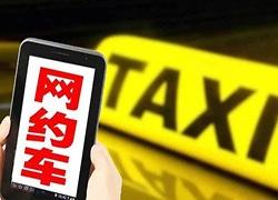 福州已清理2.8万辆不合规网约车,要求网约车设立投诉服务机构