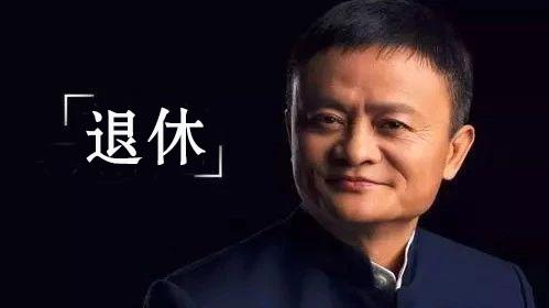 马云,退休