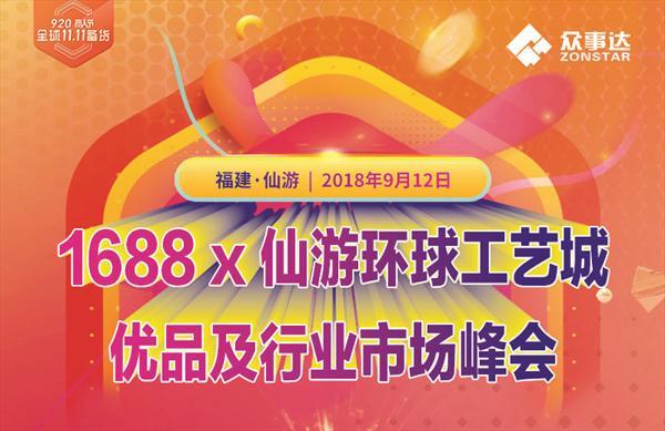 1688×仙游环球工艺城优品及行业市场峰会