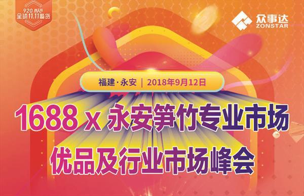 1688/永安笋竹专业市场优品及行业市场峰会