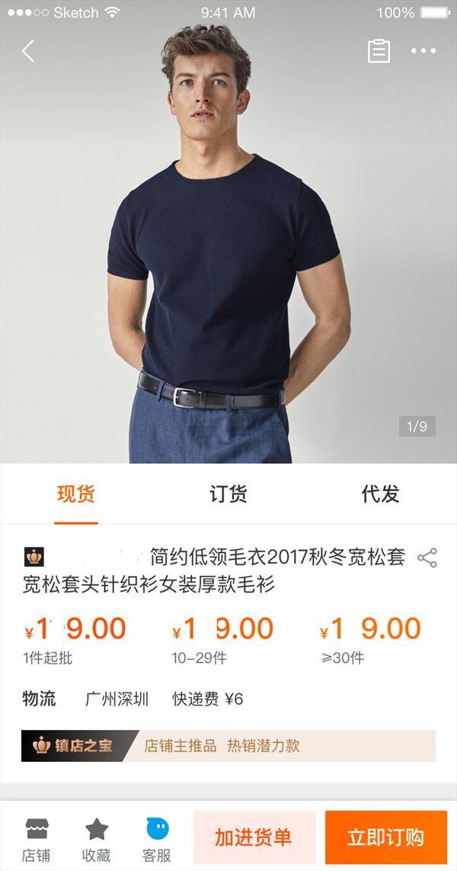 2019版镇店之宝三大亮点