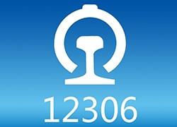 铁路12306上线扶贫商城:为贫困地区提供平台