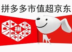 历史时刻:拼多多市值超京东,股价暴涨12%