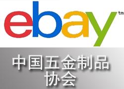 中国五金制品协会与eBay发布:中国五金制品跨境电商出口白皮书