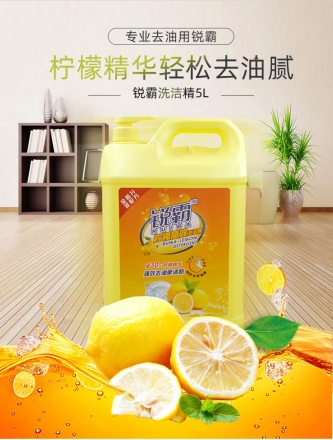 柠檬洗洁精 不伤手家用洗涤 大桶装