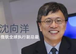 沈向洋:曾是微软级别最高的华人,将于明年2月正式辞职
