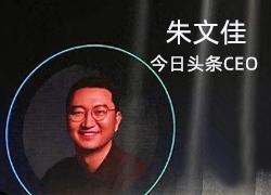 今日头条CEO由陈林更换成朱文佳,因对产品有较好理解