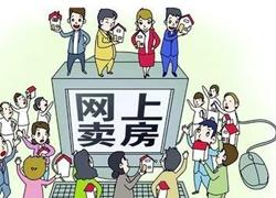 双十一购物狂欢,房企联手电商巨头线上卖房