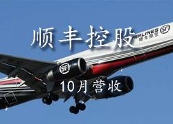 顺丰财报:10月供应链业务营收同比增长530%
