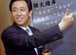 """许家印谈恒大造车:十五字箴言实现""""换道超车"""""""