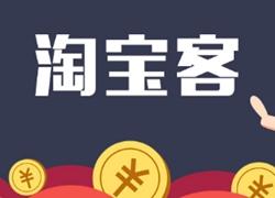 2019淘宝双12淘宝客商家招商规则