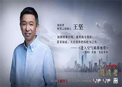 阿里云总裁王博士-王坚:因为相信所以看见