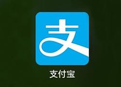 支付宝国际版来了:来华游客无需中国账号也能使用