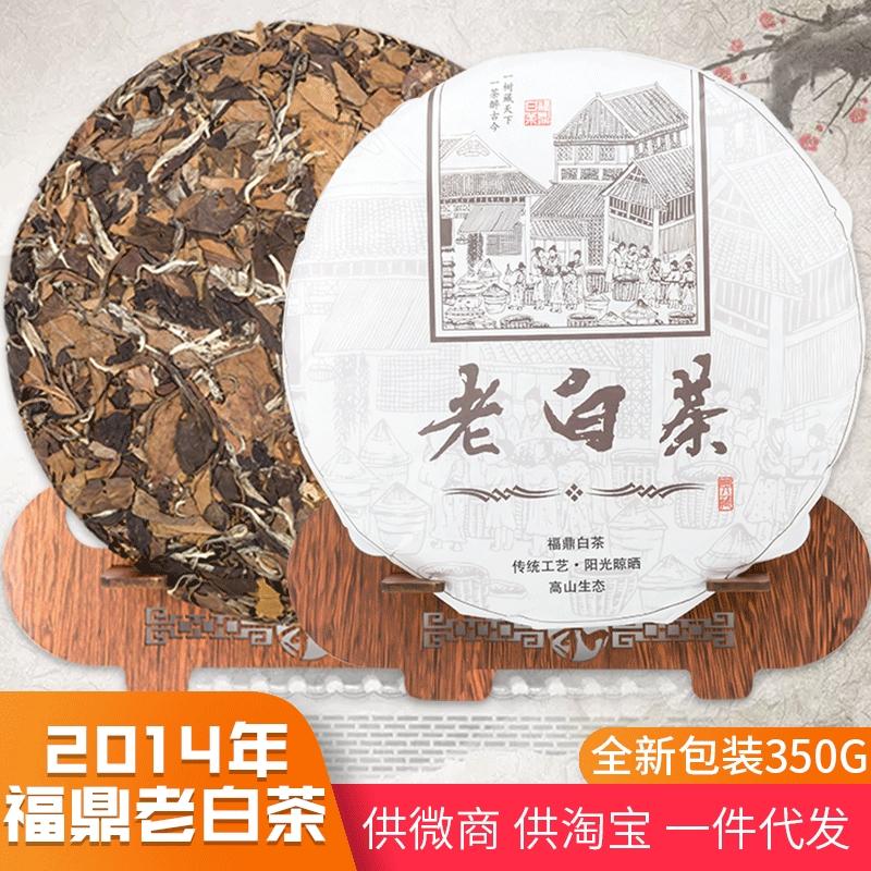 福鼎白茶2014年陳年老白茶350G廠家直銷