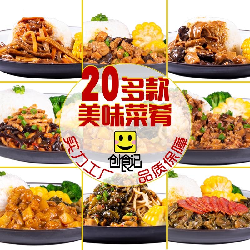 創食記常溫懶人蓋澆飯速食方便菜半成品菜商用快餐外賣料理包