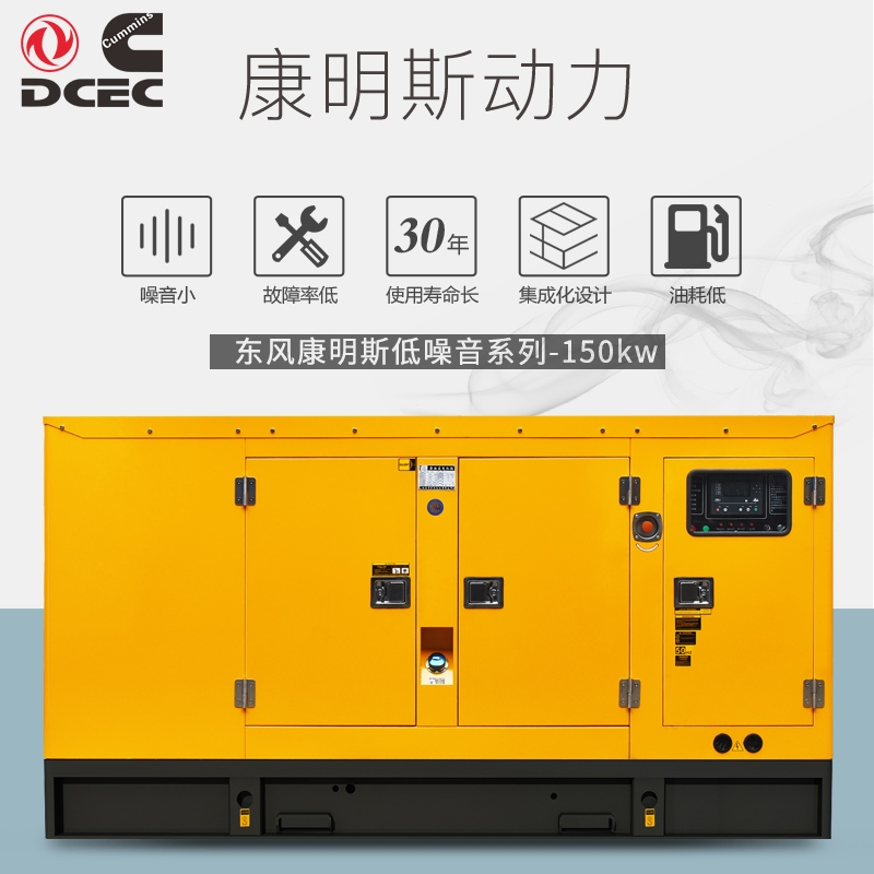 150KW低噪音柴油發電機組