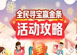 淘宝双12全民寻宝营金条:丢骰子获能量刷地图换红包