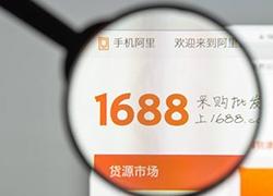 """1688跨境专供新战略:用阿里大数据打造""""全球商品库"""""""