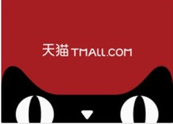 天猫国际:关于变更《危及交易安全规则》的公示通知
