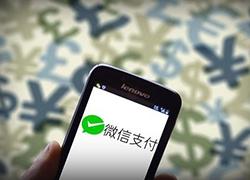 微信支付月均交易额增长400%,跨境支付还将持续升温!